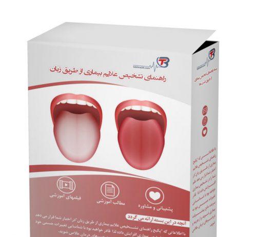 گروه علوم پزشکی طب لاین - خرید بسته تشخیص بیماری زبان - پرستاری