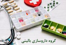 داروسازی بالینی - پزشکان - فارماکوتراپی - داروسازی بالینی