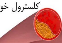 کلسترول - پرستاری - متخصصین علوم پزشکی - چربی در بدن - کادر درمان
